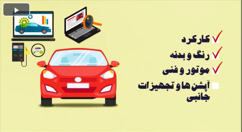 موارد قابل بررسی در بحث کارشناسی خودرو