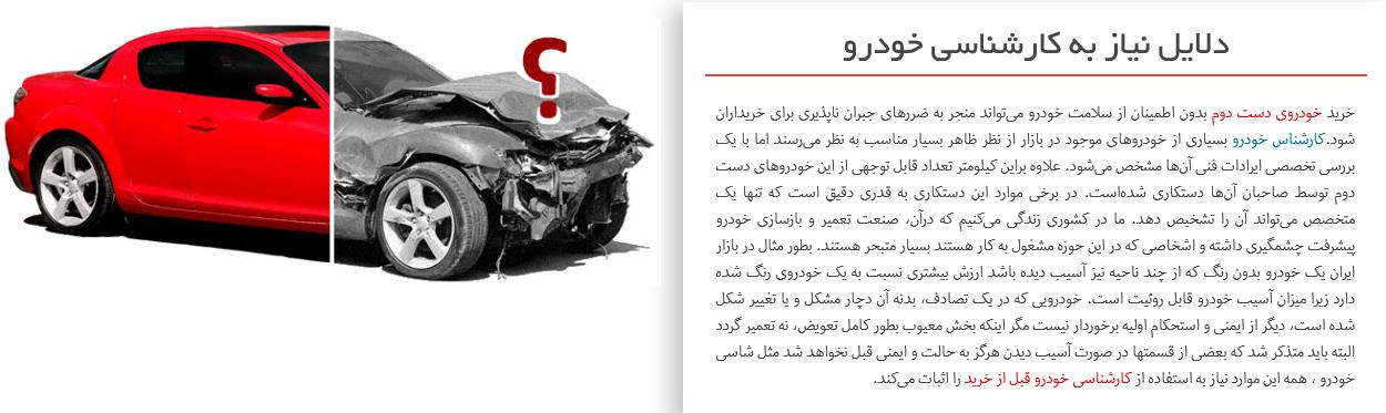دلیل انجام تست های کارشناسی خودرو در اصفهان